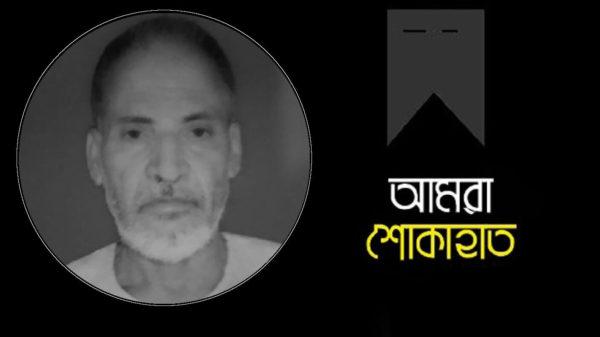 জাসদ নেতা সুরত আলী গাজীর মৃত্যুতে সাতক্ষীরা জেলা কমিটির শোক