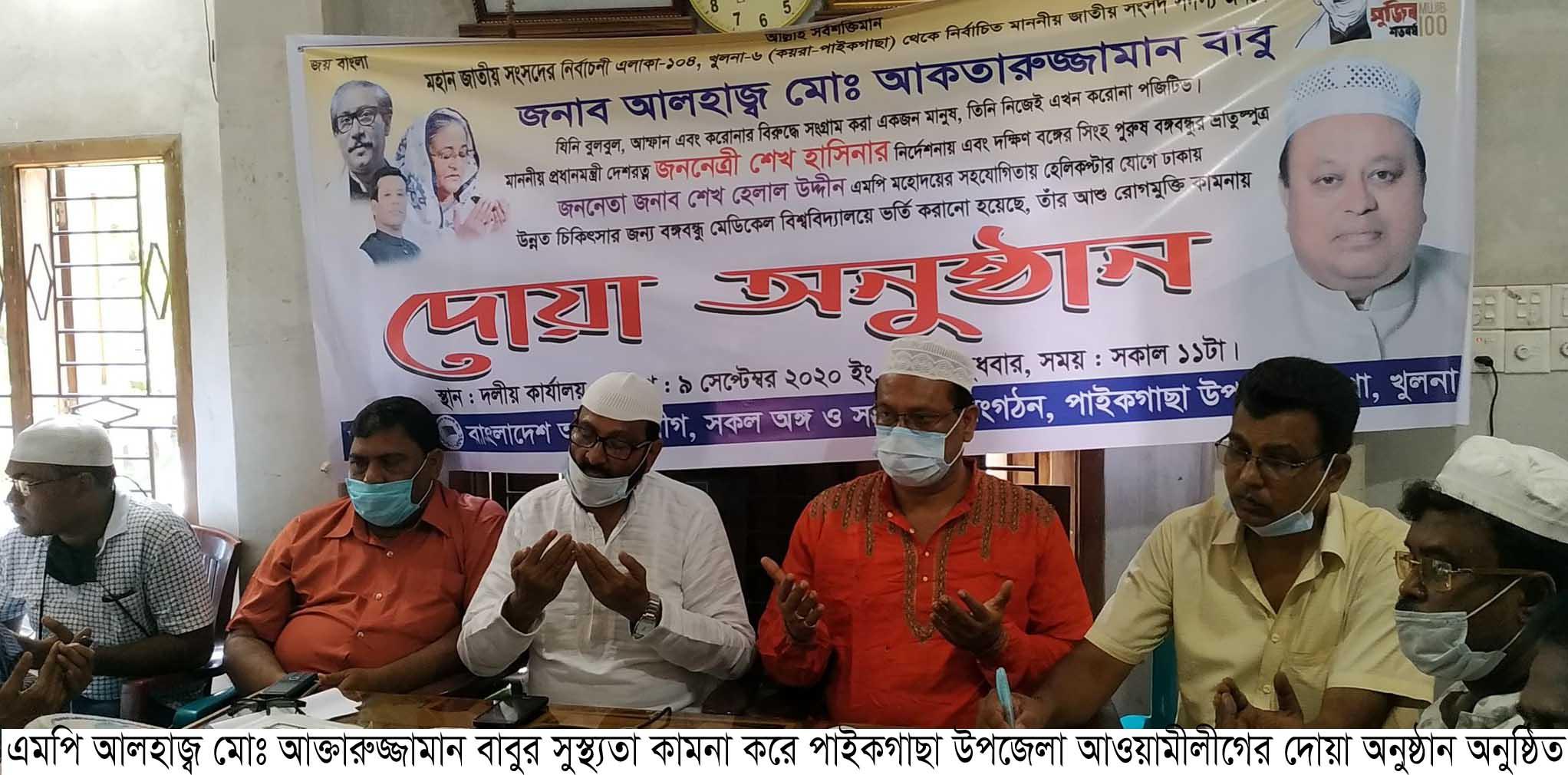 পাইকগাছায় এমপি বাবু'র সুস্থ্যতা কামনা করে দোয়া মাহফিল অনুষ্ঠিত