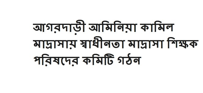 আগরদাড়ী আমিনিয়া কামিল মাদ্রাসায় স্বাধীনতা মাদ্রাসা শিক্ষক পরিষদের কমিটি গঠন