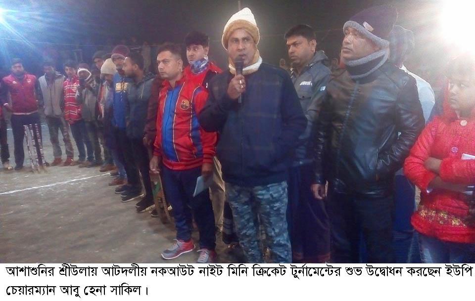শ্রীউলায় আটদলীয় নকআউট নাইট<br>মিনি ক্রিকেট টুর্ণামেন্ট অনুষ্ঠিত