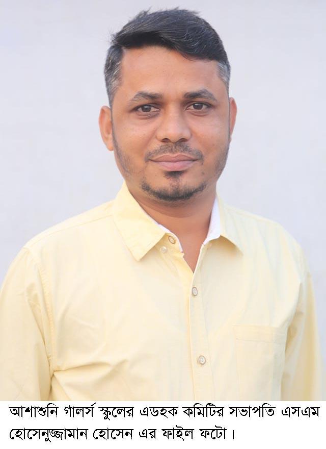 আশাশুনি বালিকা বিদ্যালয়ের এডহক কমিটি অনুমোদন