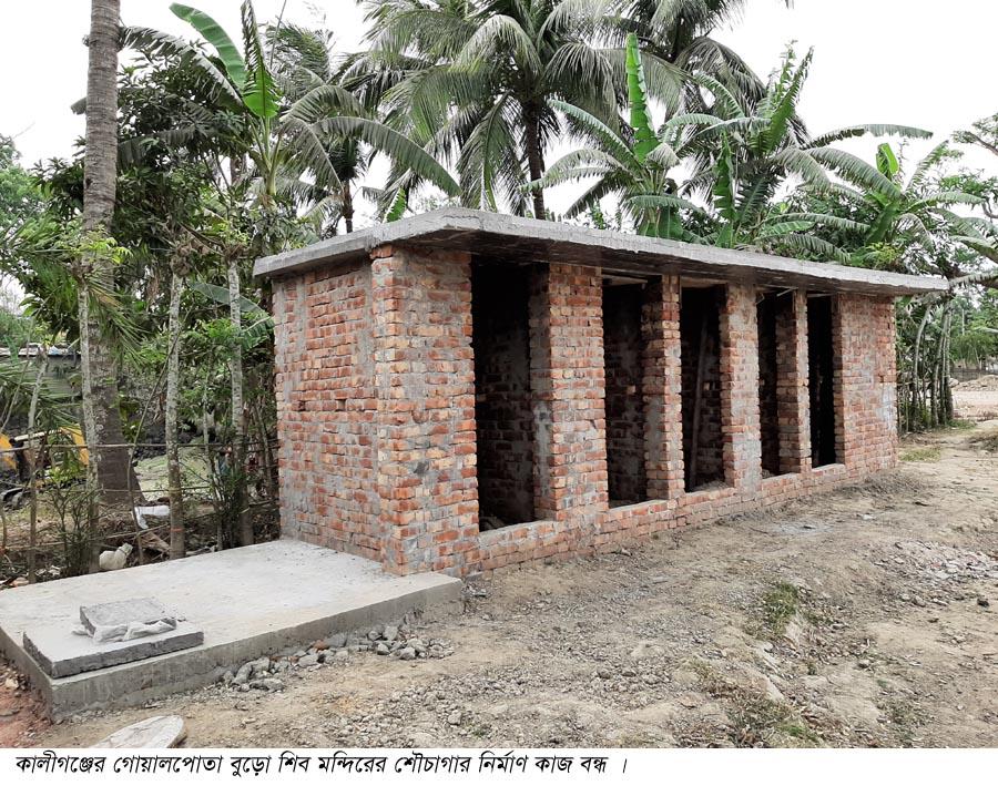 থমকে গেছে গোয়ালপোতা বুড়ো শিব মন্দিরের সংস্কারের কাজ